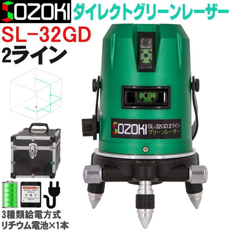 SOZOKI 2ライン ダイレクトグリーンレーザー墨出し器 SL-32GD リチウム電池 3種類給電方式 2ドット レーザーレベル 高輝度 高精度 [メーカー1年保証]