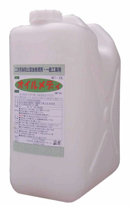 (二次汚染防止型油処理剤)オイルメディ M020【20L/1缶】