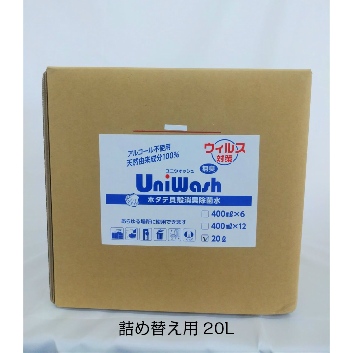 ユニウォッシュ 20L 除菌・消臭用