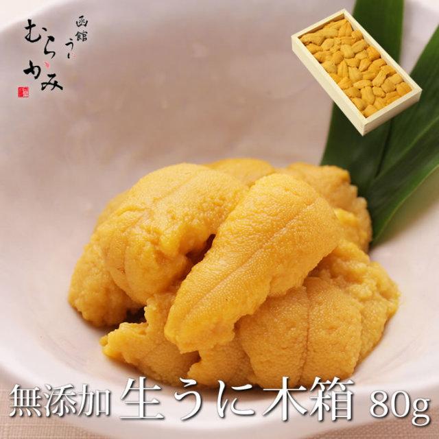 日本最大級の品揃え うに専門店 北海道 うに 無料 むらかみ 当店人気No.1 無添加生うに 口の中いっぱいに広がる本物の無添加ウニの甘みは絶品です 木箱入 生ウニ 80g