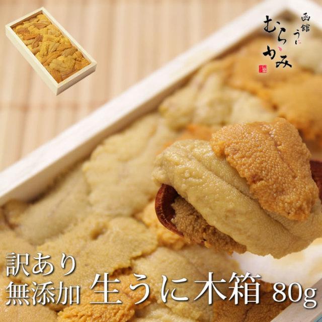 商舗 ちょっと訳あり だけど 味はそのまま とろける甘みの新鮮な生うにです うに専門店 北海道 うに 売れ筋 むらかみ B級品 訳あり 無添加生うに 木箱入 生ウニ 80g