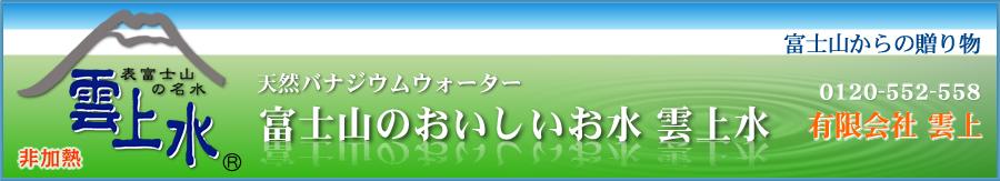 富士山のおいしいお水 雲上水:富士山のバナジウム水