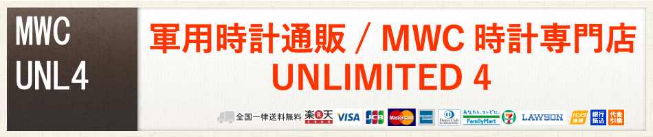 MWC時計専門店 UNLIMITED4:MWC〜ミリタリーウォッチカンパニの時計を扱うお店です。