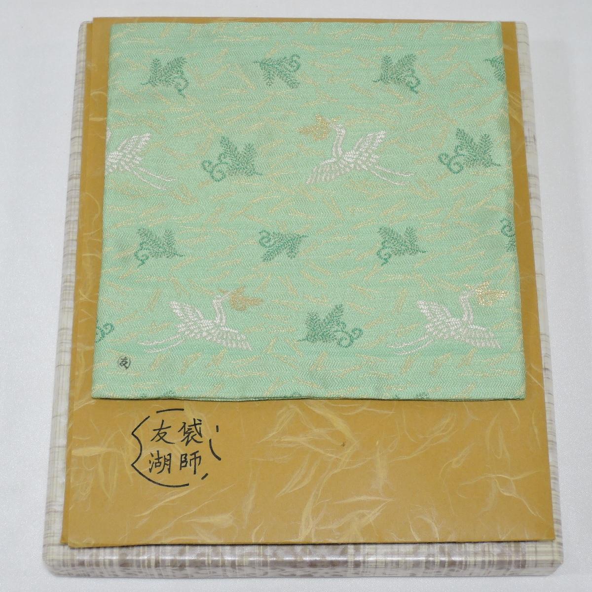 【古帛紗】袋師 土田友湖作 松喰鶴紹巴 古帛紗 正絹 高級茶道具