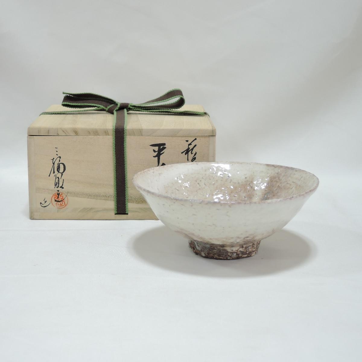 【中古】三輪敏之作 萩焼 平茶碗 茶道具【美品】