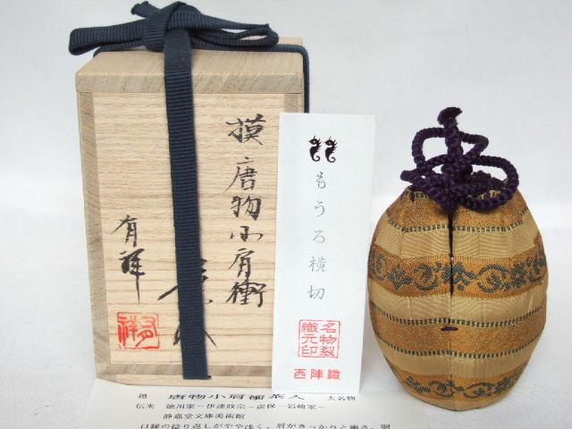 (唐物・大名物)平安東山 笹田有祥作 唐物小肩衝写茶入【税込、送料込】