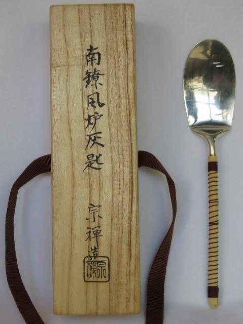(四月の特売品)宗禅作 純銀製 風炉用 南鐐灰匙USED〈送料込〉【中古】