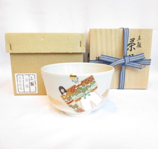 【十一月☆未使用品】平安 三代 森里陶楽(森里秀夫)作 立雛茶碗 USED【税込・送料込】