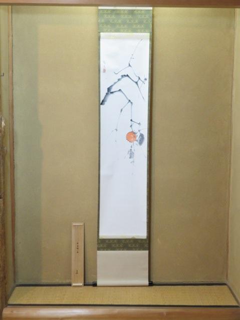 (九月 特売品)佐野五風筆 柿の図 即中斎宗匠 箱書「待合軸」USED〈送料込〉【中古】