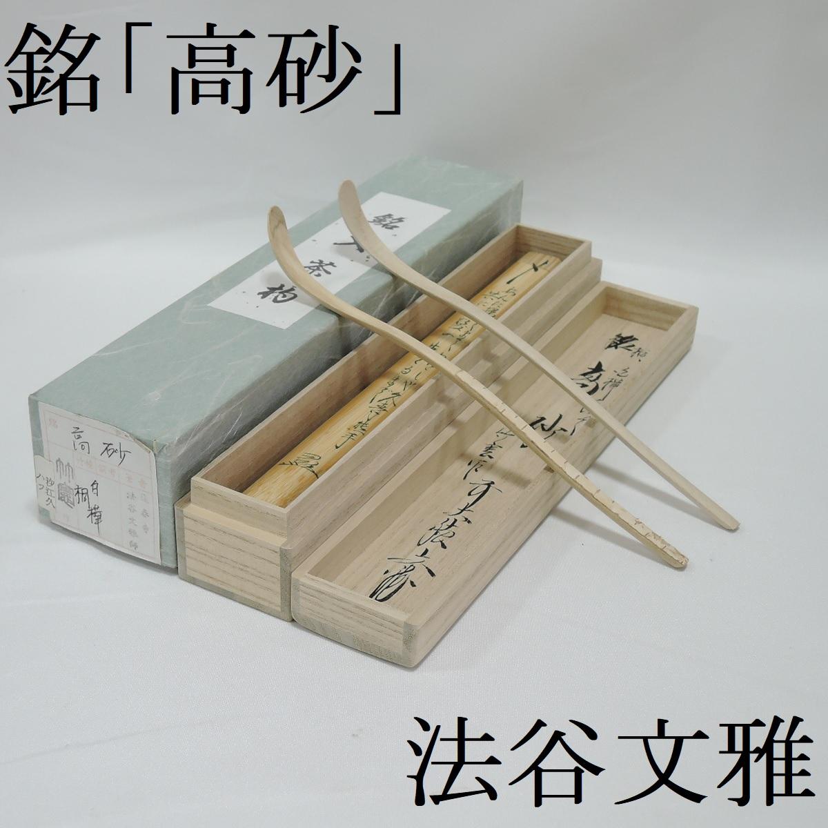 【中古】法谷文雅書付 銘「高砂」 桐 白樺を以って 茶杓 宮下竹憲作 茶道具【美品】