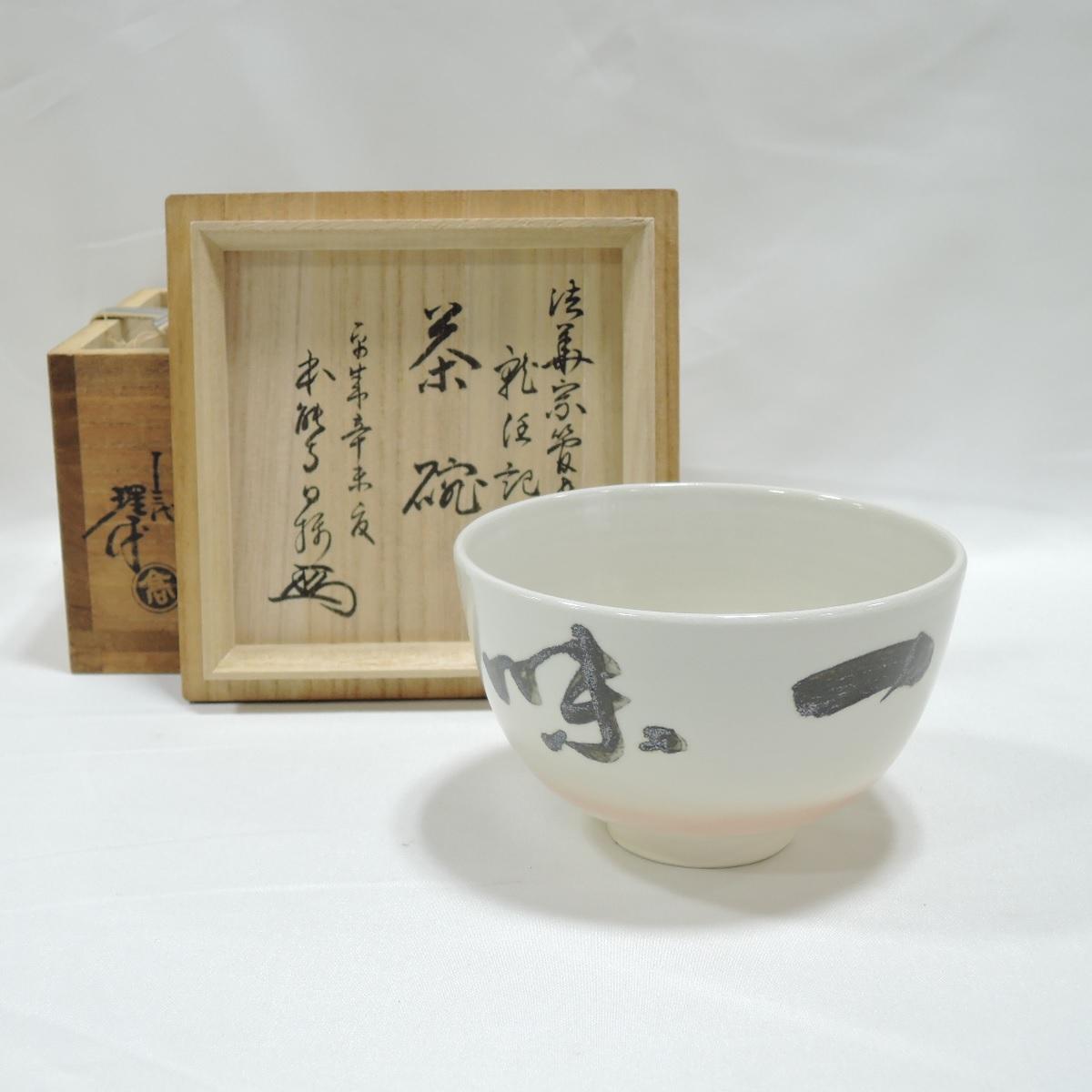 【中古】理平焼 十三代 紀太理平作 一味 茶碗 本能寺日摂就任記念茶碗 茶道具【美品】