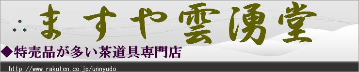 ますや雲湧堂:高松南新町商店街の銘茶、茶道具の専門店(江戸時代創業)ますや雲湧堂です。