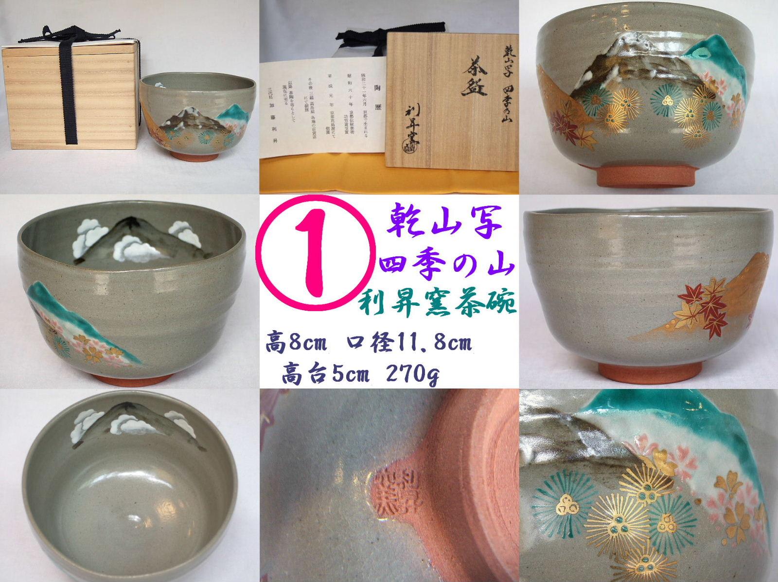 (三月*特売品)平安 三代 加藤利昇窯作 季節茶碗1~3〔送料込〕【中古】