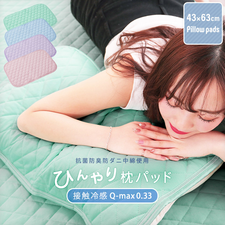 ひんやり冷感まくらパッド 枕パット まくらパット 新作続 強冷感 枕パッド 43×63cm 限定特価 極冷え 丸洗いOK 接触冷感 防ダニ 抗菌防臭 ひんやりクール ss008