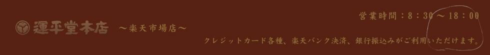大みか饅頭の運平堂本店:日立大みかの名物-運平堂本店