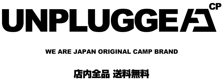 アンプラグドキャンプ:日本発 オリジナルブランド キャンプ/普段使いOKなアパレル/日用雑貨