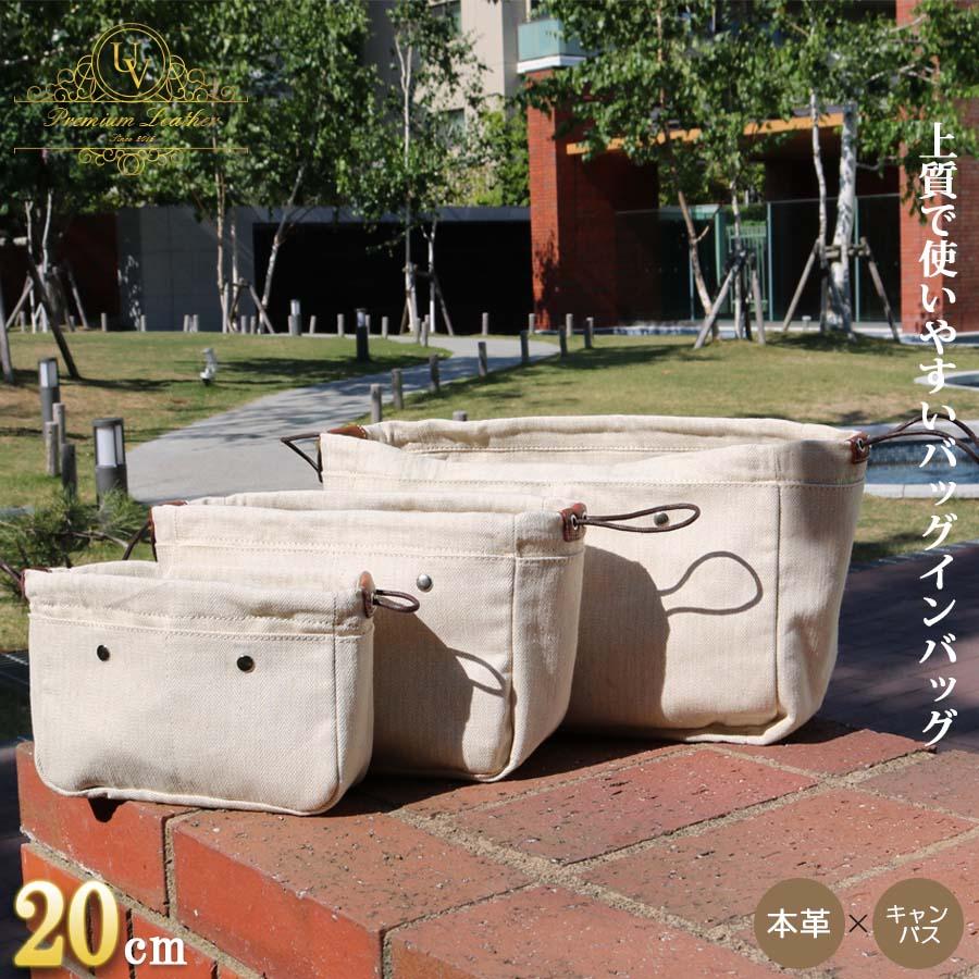 バッグインバッグ インナーバッグ Bag in bag 収納バッグ ポーチ レディース メンズ キャンバス ボリード27cm にピッタリ 本革 20cm baginbag コットン ピコタンpmサイズ ガーデンパーティーにも バッグインバッグ20cm キャンバスと本革の高級感あふれるデザイン 在庫あり 新作通販