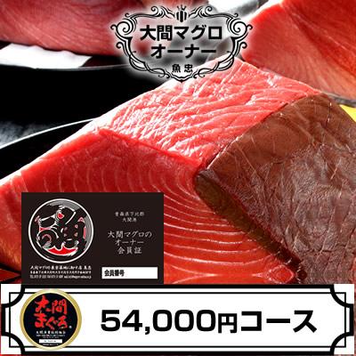 大間マグロオーナー制度 54,000円コース【限定20名様】