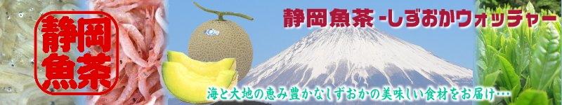 静岡魚茶-しずおかウォッチャー:静岡県の海の幸・山の幸をお届け