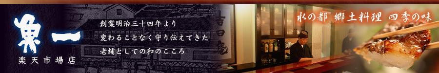 魚一 楽天市場店:島根県松江市の老舗料亭[魚一]の通販サイト