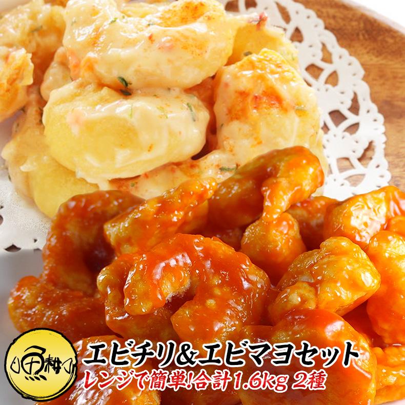 レンジで簡単 本格中華の味をご家庭で エビチリ エビマヨセット 700g×2 海老 えび えびちり 正規激安 マヨソース ギフト 贈答 通販 えびまよ 敬老の日 中華惣菜 中華 チリソース