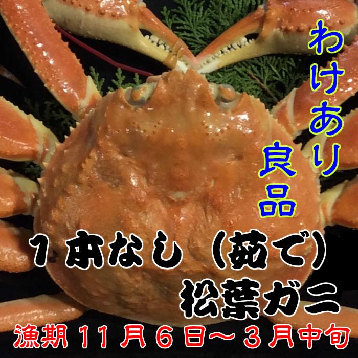 日本海沖で水揚げされた品質の良い松葉ガニを、大きな窯と、こだわりの塩で茹で上げました。 ボイル松葉ガニ(茹で)、鳥取県産、日本海産、松葉ガニ特大サイズLL(ズワイガニ)約1kg(ボイル前)1本なし!!漁期11月6日~3月中旬