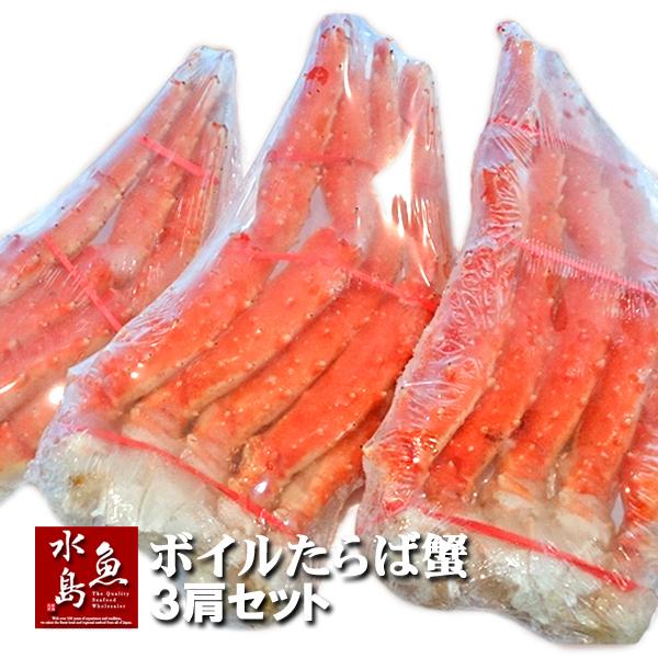 【送料無料】タラバガニ 脚/肩ボイル 3肩セット 約1.8kg(冷凍)