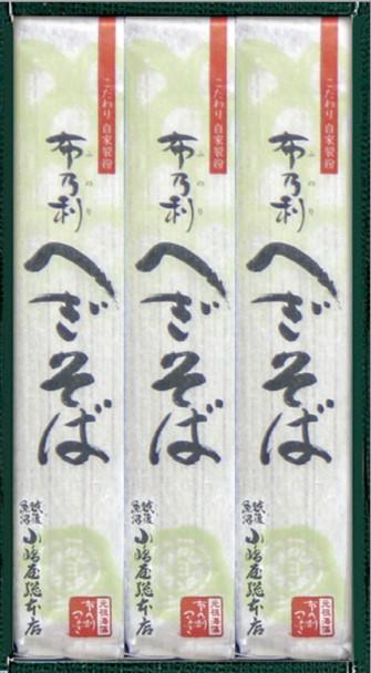 小嶋屋総本店 乾麺 超激安特価 ついに入荷 布乃利へぎそば 200g×3袋