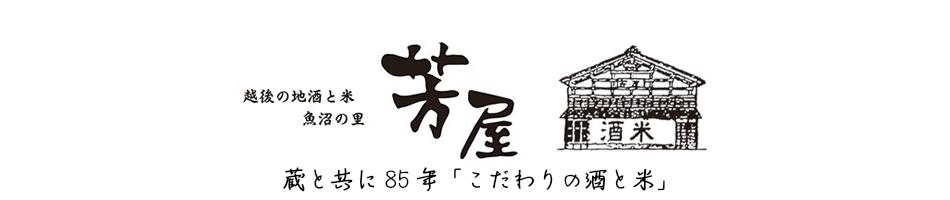 魚沼の里 芳屋:新潟の幻の銘酒・地酒を正価にて販売!魚沼産コシヒカリ、へぎそばも!