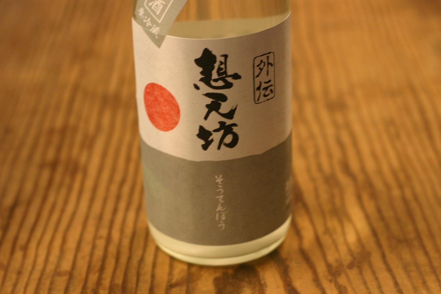 河忠酒造 想天坊 半額 外伝 奉呈 辛口純米酒おりがらみ1.8L