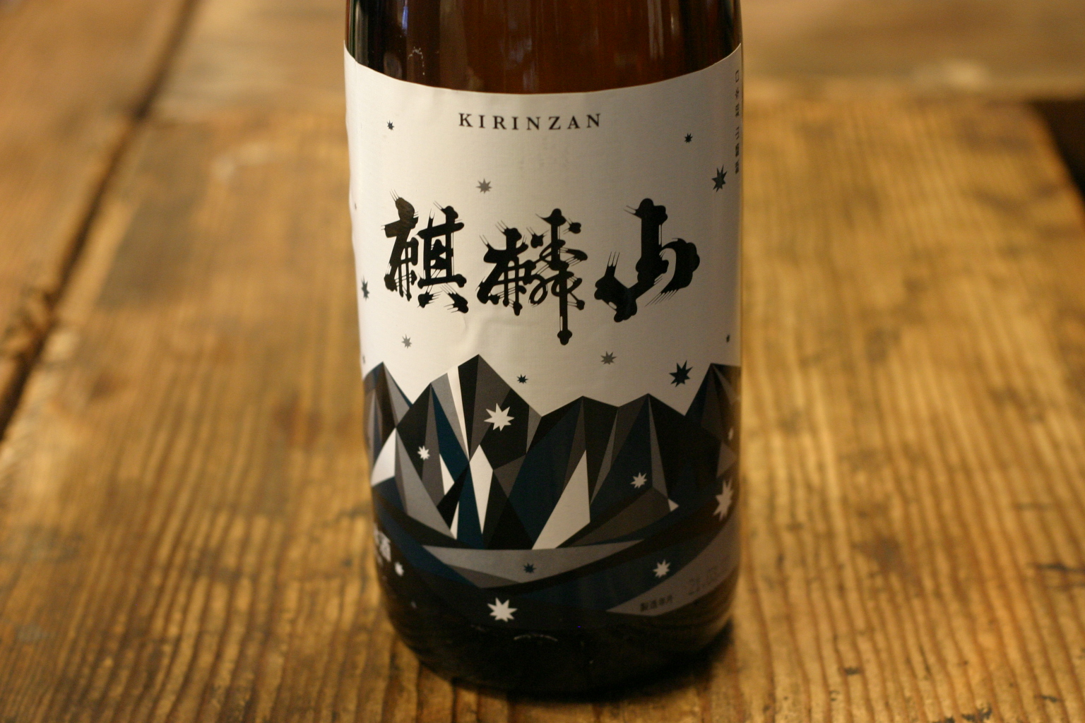 麒麟山酒造 売り出し 麒麟山 超辛 オンライン限定商品 1.8L