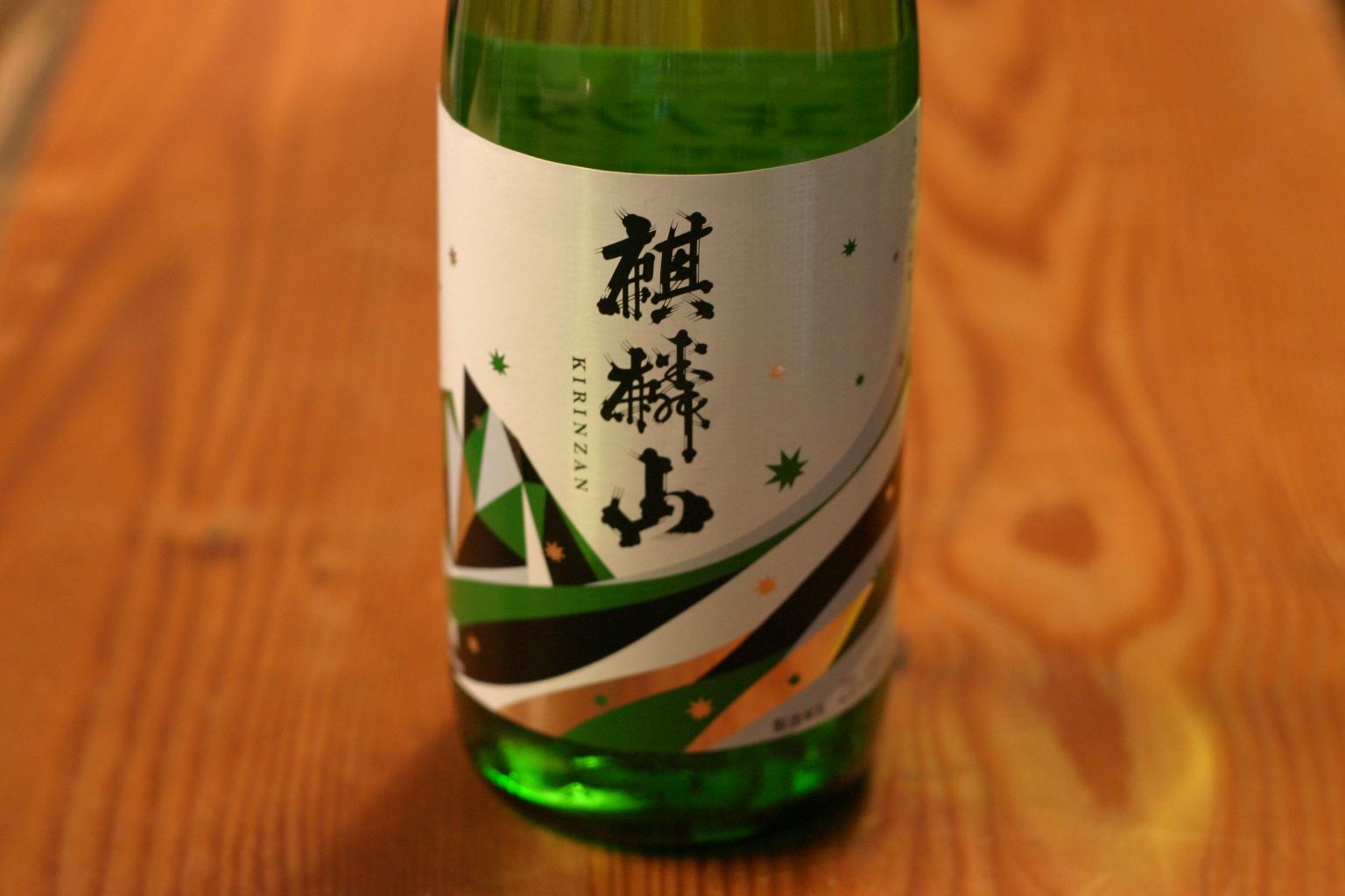 新作続 麒麟山酒造 麒麟山 品質保証 1.8L ユキノシタ