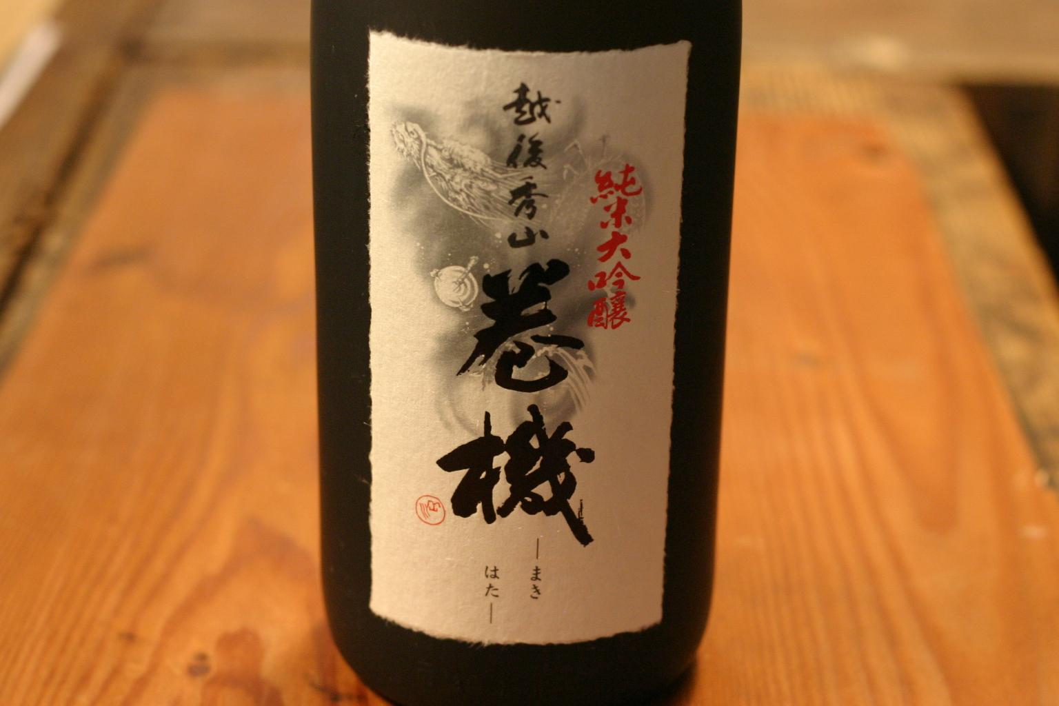 純米大吟醸 巻機(まきはた)1.8L