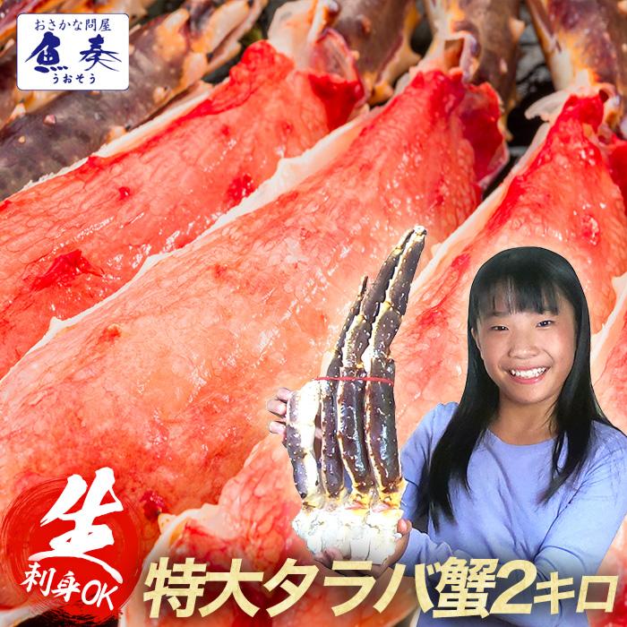 生 タラバ 蟹 特大 2kg 特大 タラバガニ 脚 2kg たらばがに 4~6人前 送料無料 タラバ蟹 かに カニ 海鮮グルメ 身入りの良い5L 特大  総重量2kg前後 かに カニ 生たらば たらば 生タラバ タラバ たらば蟹 たらばがに タラバガニ おかず セット
