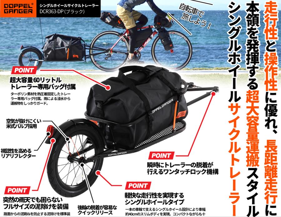 DOPPELGANGER / ドッペルギャンガー  シングルホイールサイクルトレーラー DCR363-DP 【自転車パーツ】【キャリア・荷台・カゴ】