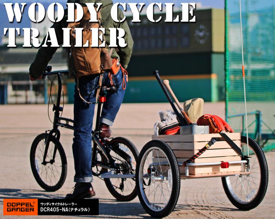 DOPPELGANGER / ドッペルギャンガー  ウッディサイクルトレーラー DCR405-NA 【自転車パーツ】【キャリア・荷台・カゴ】