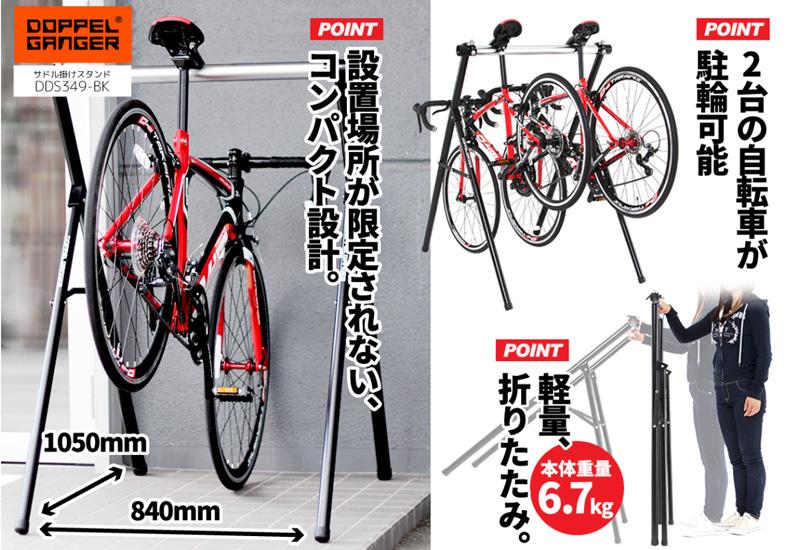 DOPPELGANGER / ドッペルギャンガー 自転車用スタンド DDS349-BK スタンド 20インチから700Cまで対応。 【スタンド】【自転車パーツ】