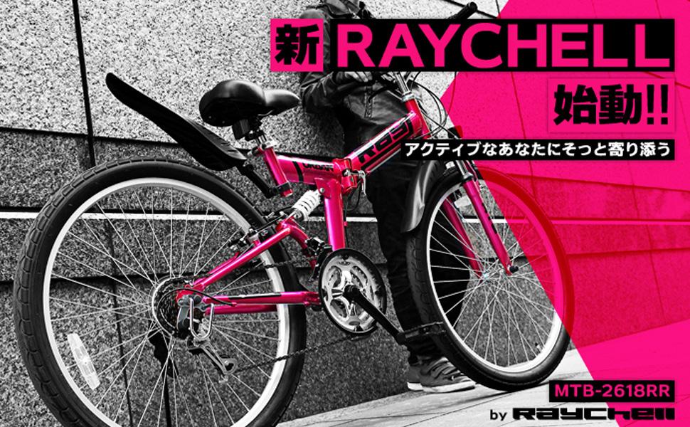 Raychell / レイチェル MTB-2618RR 18段変速 折り畳み マウンテンバイク  MTB 【代引不可】【北海道発送不可】【離島発送不可】【マウンテンバイク】