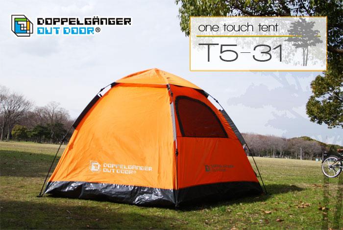 ワンタッチテント T5-31 5人用テント折り畳み傘のように開くだけで簡単に設置できる!【テント・タープ】【アウトドア】