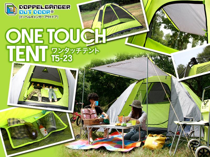 ワンタッチテント T5-23 5人用テント折り畳み傘のように開くだけで簡単に設置できる!メーカー小売価格24000円の品【防災・地震・非常・救急 SA】【テント・タープ】【アウトドア】