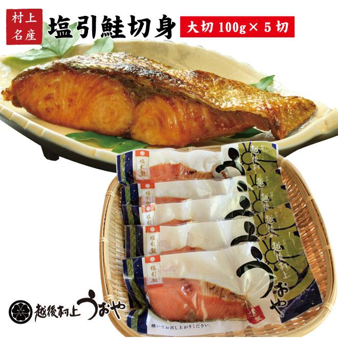 ご予約品 ご贈答 ご自宅用に 日本ギフト大賞2017新潟賞受賞越後村上が誇る伝統の塩引鮭大切 塩鮭 サケ シャケ 新商品 塩引き鮭切身 塩引鮭 大切り100gx5切 切り身 越後村上うおや 鮭