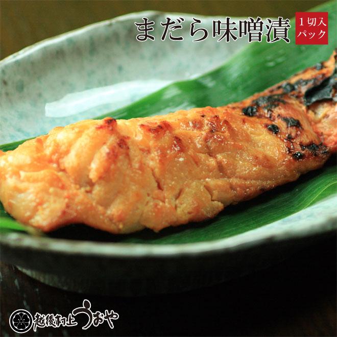 日本海の旬の真鱈を越後味噌に漬け込みました まだらの味噌漬 全商品オープニング価格 新作続 1切