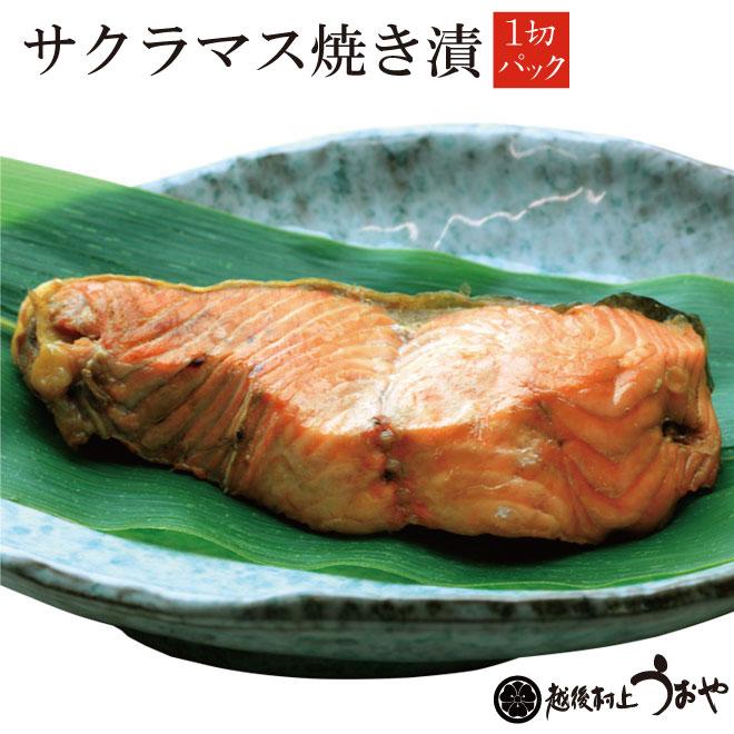 幻の高級魚 年末年始大決算 旬の本鱒を焼いてすぐダシ醤油に漬け込みました 日本海産 保障 サクラマスの焼き漬 1切