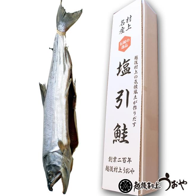 塩引鮭一尾 【丸のまま】 生時5.0kg