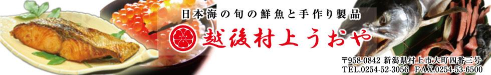 越後村上うおや:日本海のとれたて鮮魚と新鮮素材をベースとしたオリジナル加工品や惣菜販売