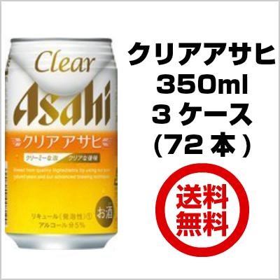 アサヒ クリアアサヒ 350ml缶 24本×3ケース