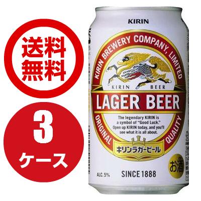 キリン ラガー 350ml缶 24本×3ケース