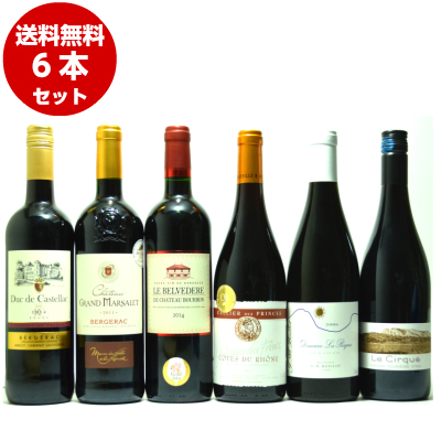 通常便送料無料 北海道・沖縄は送料500円 フランスの4地方から赤ワインを6本セレクトしてセットにしました
