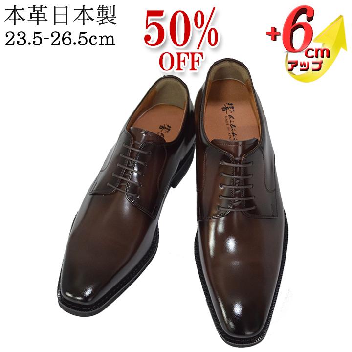 【50%OFF】 シークレットシューズ 本革 革靴 ビジネス メンズ 6cmUP 3E 日本製 国産 背が高くなる靴 ブラウン 外羽根 ロングノーズ 北嶋製靴工業所 ヒールアップシューズ ビジネスシューズ 通勤 フォーマル 紐 茶 SA1931bro