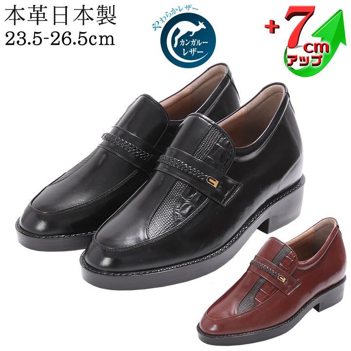 ビジネスシューズ シークレットシューズ メンズ カンガルー革 デザイン モカ 7cmUP メンズアップシューズ 3E 北嶋製靴工業所 日本製 本革 国産 ヒールアップシューズ 革靴 メンズシューズ 柔らか 履きやすい 歩きやすい 黒/茶 235